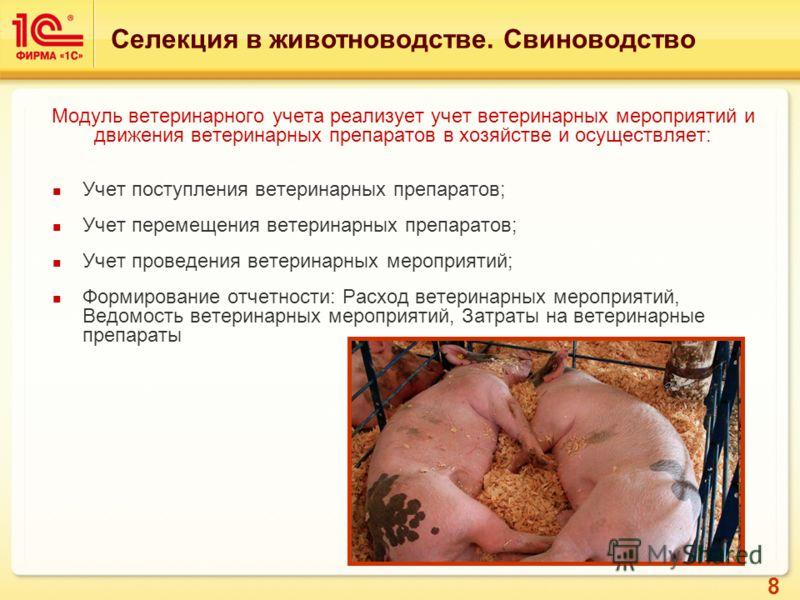 8 Модуль ветеринарного учета реализует учет ветеринарных мероприятий и движения ветеринарных препаратов в хозяйстве и осуществляет: Учет поступления ветеринарных препаратов; Учет перемещения ветеринарных препаратов; Учет проведения ветеринарных мероп