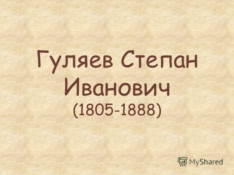 Гуляев Степан Иванович (1805-1888)