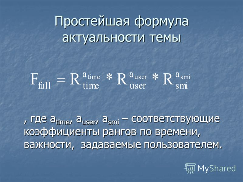Простейшая формула актуальности темы, где a time, a user, a smi – соответствующие коэффициенты рангов по времени, важности, задаваемые пользователем.