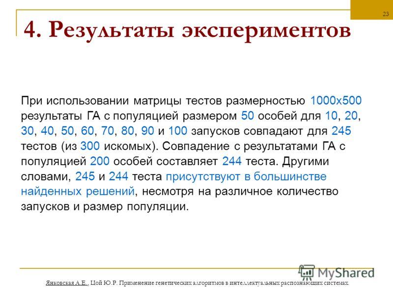 Янковская А.Е., Цой Ю.Р. Применение генетических алгоритмов в интеллектуальных распознающих системах. 23 4. Результаты экспериментов При использовании матрицы тестов размерностью 1000x500 результаты ГА с популяцией размером 50 особей для 10, 20, 30,