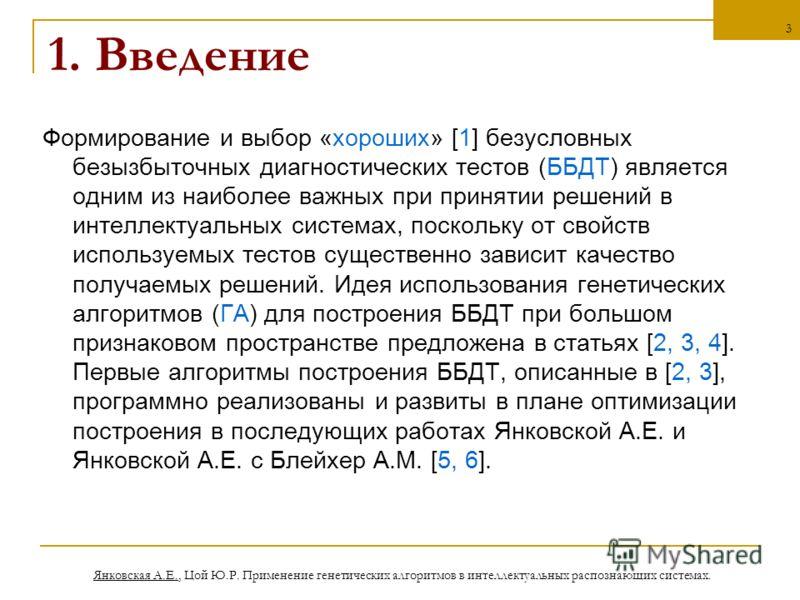 Янковская А.Е., Цой Ю.Р. Применение генетических алгоритмов в интеллектуальных распознающих системах. 3 1. Введение Формирование и выбор «хороших» [1] безусловных безызбыточных диагностических тестов (ББДТ) является одним из наиболее важных при приня