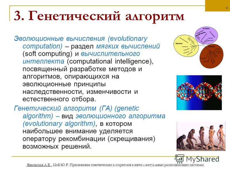 Янковская А.Е., Цой Ю.Р. Применение генетических алгоритмов в интеллектуальных распознающих системах. 9 3. Генетический алгоритм Эволюционные вычисления (evolutionary computation) – раздел мягких вычислений (soft computing) и вычислительного интеллек