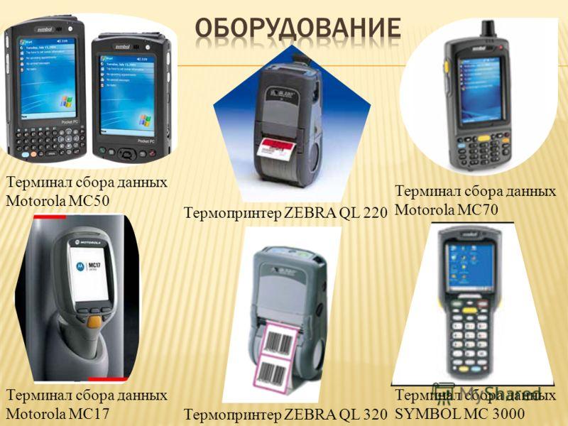 Терминал сбора данных Motorola MC50 Терминал сбора данных Motorola MC70 Терминал сбора данных Motorola MC17 Термопринтер ZEBRA QL 220 Терминал сбора данных SYMBOL MC 3000 Термопринтер ZEBRA QL 320