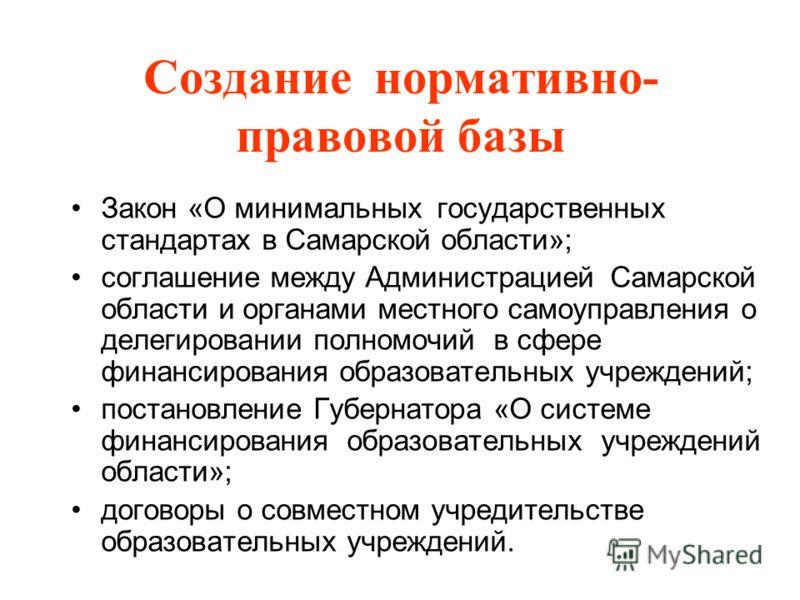 Закон «О минимальных государственных стандартах в Самарской области»; соглашение между Администрацией Самарской области и органами местного самоуправления о делегировании полномочий в сфере финансирования образовательных учреждений; постановление Губ