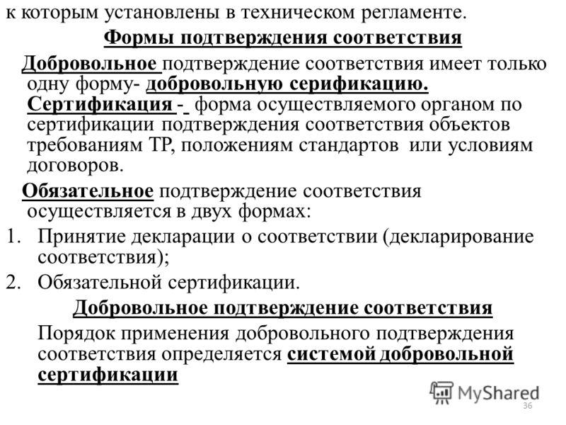 Сертификация - форма