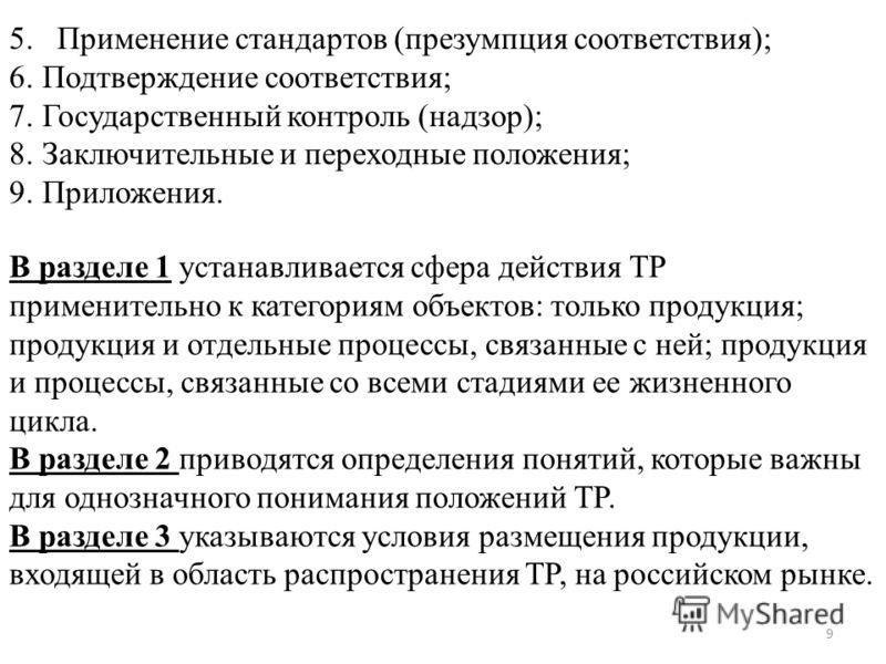 5. Применение стандартов (презумпция соответствия); 6.Подтверждение соответствия; 7.Государственный контроль (надзор); 8.Заключительные и переходные положения; 9.Приложения. В разделе 1 устанавливается сфера действия ТР применительно к категориям объ
