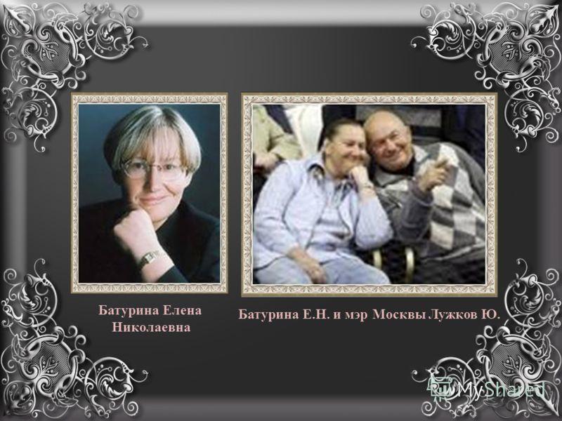 Батурина Е.Н. и мэр Москвы Лужков Ю. Батурина Елена Николаевна