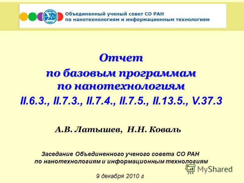 А.В. Латышев, Н.Н. Коваль Отчет по базовым программам по нанотехнологиям II.6.3., II.7.3., II.7.4., II.7.5., II.13.5., V.37.3 Заседание Объединенного ученого совета СО РАН по нанотехнологиям и информационным технологиям 9 декабря 2010 г