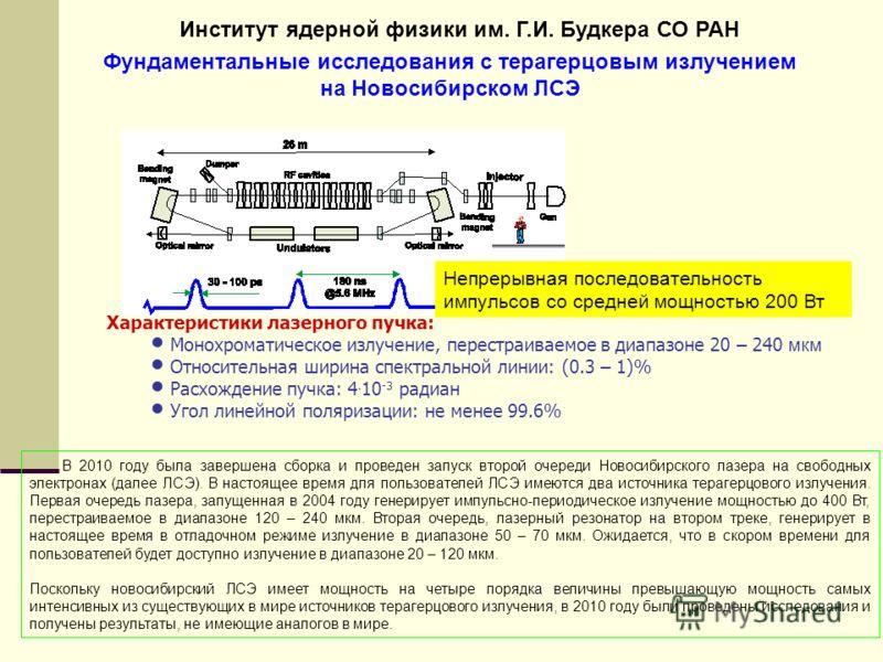 Фундаментальные исследования с терагерцовым излучением на Новосибирском ЛСЭ В 2010 году была завершена сборка и проведен запуск второй очереди Новосибирского лазера на свободных электронах (далее ЛСЭ). В настоящее время для пользователей ЛСЭ имеются