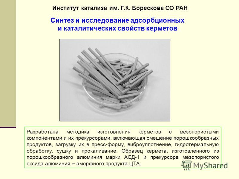 Синтез и исследование адсорбционных и каталитических свойств керметов Разработана методика изготовления керметов с мезопористыми компонентами и их прекурсорами, включающая смешение порошкообразных продуктов, загрузку их в пресс-форму, виброуплотнение