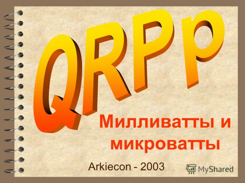 1 Arkiecon - 2003 Милливатты и микроватты