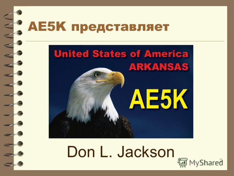 2 AE5K представляет Don L. Jackson
