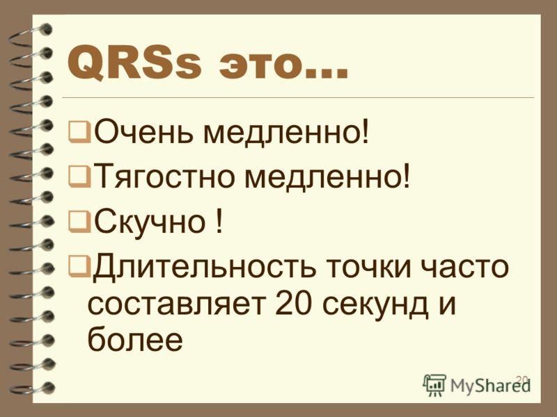 20 QRSs это... Очень медленно! Тягостно медленно! Скучно ! Длительность точки часто составляет 20 секунд и более