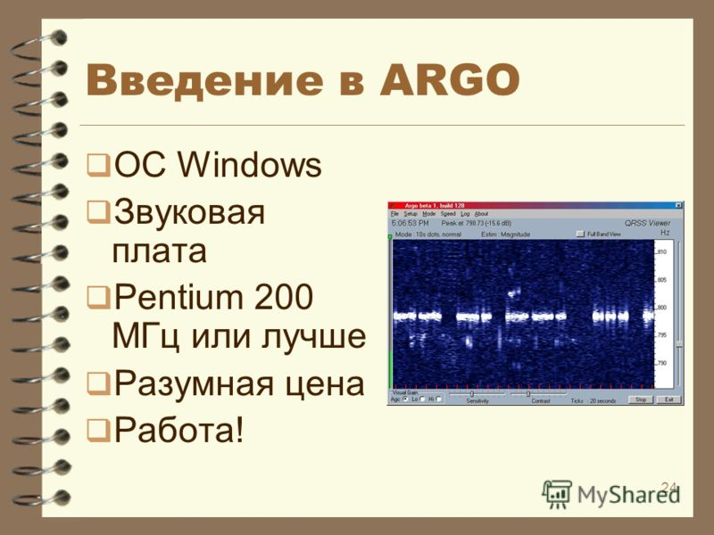 24 Введение в ARGO ОС Windows Звуковая плата Pentium 200 MГц или лучше Разумная цена Работа!