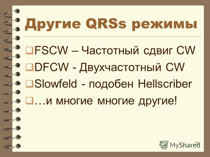 28 Другие QRSs режимы FSCW – Частотный сдвиг CW DFCW - Двухчастотный CW Slowfeld - подобен Hellscriber …и многие многие другие!