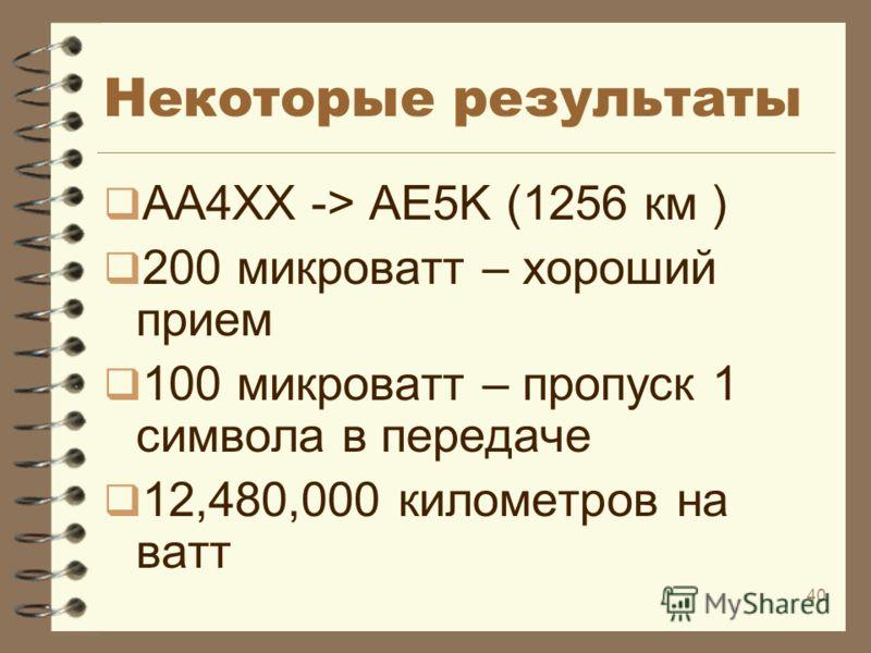 40 Некоторые результаты AA4XX -> AE5K (1256 км ) 200 микроватт – хороший прием 100 микроватт – пропуск 1 символа в передаче 12,480,000 километров на ватт