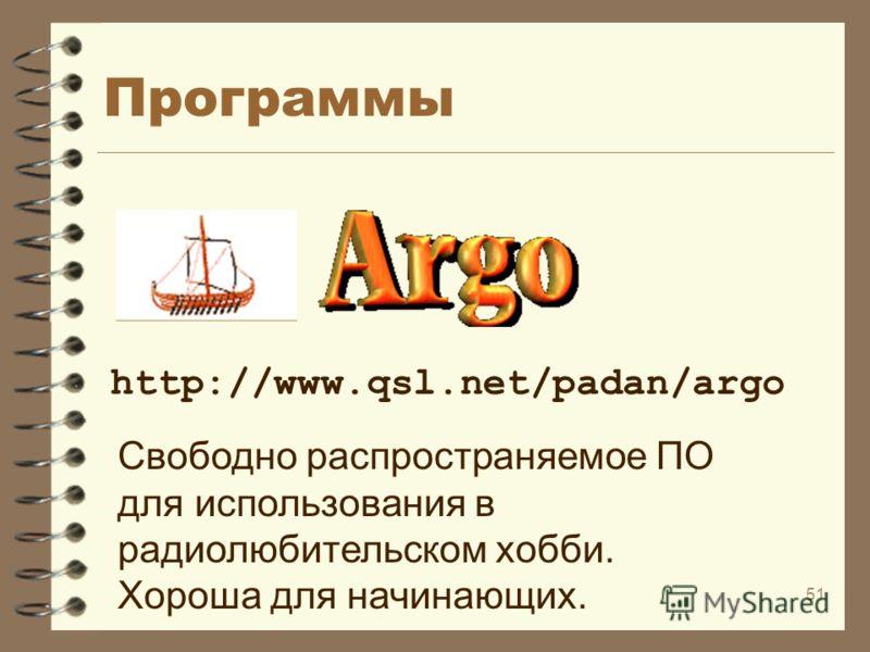 51 Программы http://www.qsl.net/padan/argo Свободно распространяемое ПО для использования в радиолюбительском хобби. Хороша для начинающих.