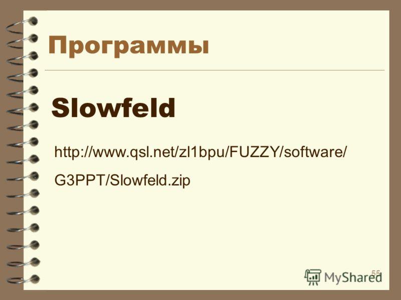 55 Программы http://www.qsl.net/zl1bpu/FUZZY/software/ G3PPT/Slowfeld.zip Slowfeld