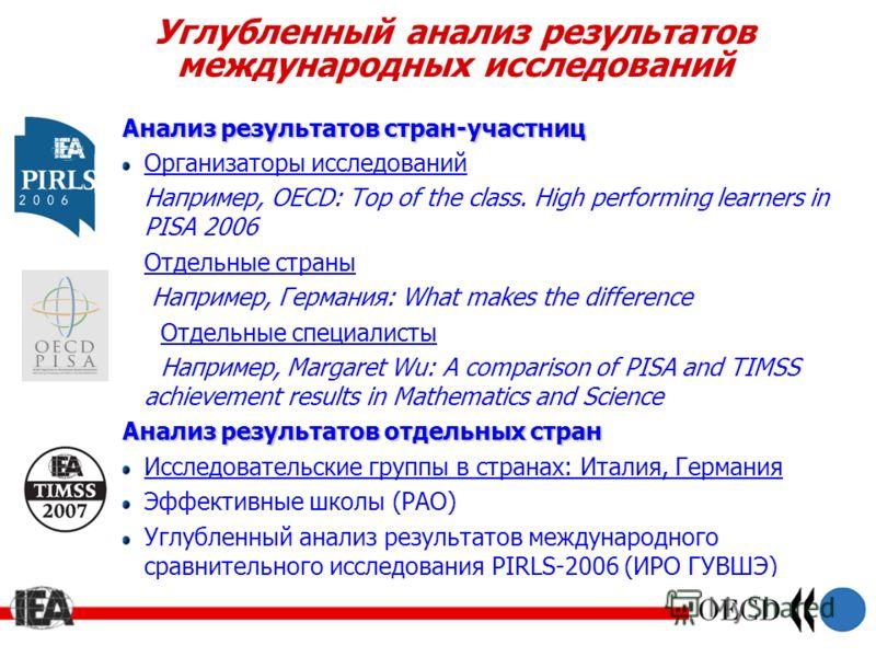 Углубленный анализ результатов международных исследований Анализ результатов стран-участниц Организаторы исследований Например, OECD: Top of the class. High performing learners in PISA 2006 Отдельные страны Например, Германия: What makes the differen