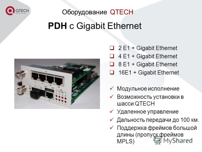2 Е1 + Gigabit Ethernet 4 E1 + Gigabit Ethernet 8 E1 + Gigabit Ethernet 16Е1 + Gigabit Ethernet Модульное исполнение Возможность установки в шасси QTECH Удаленное управление Дальность передачи до 100 км. Поддержка фреймов большой длины (пропуск фрейм