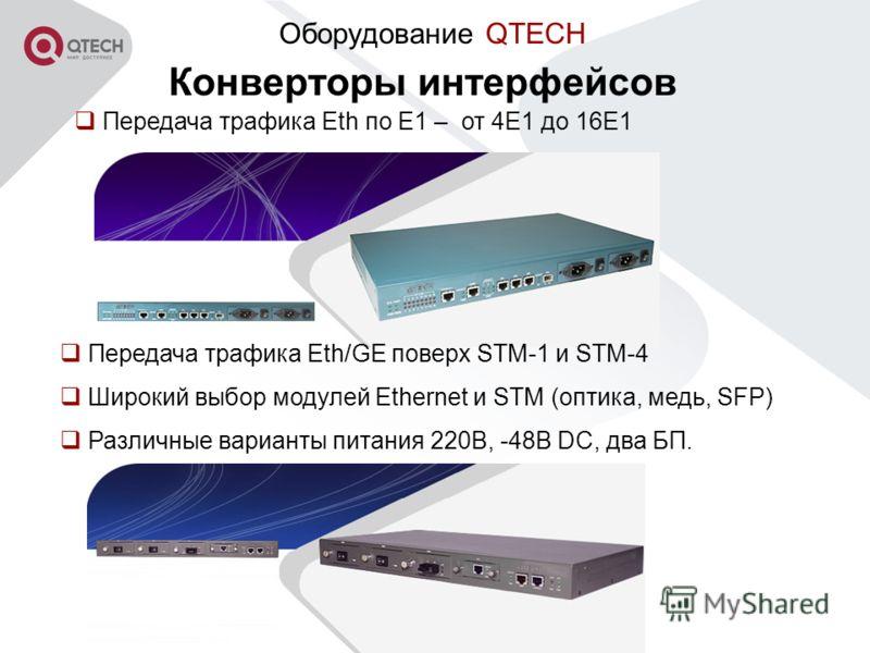 Конверторы интерфейсов Передача трафика Eth по Е1 – от 4Е1 до 16Е1 Передача трафика Eth/GE поверх STM-1 и STM-4 Широкий выбор модулей Ethernet и STM (оптика, медь, SFP) Различные варианты питания 220В, -48В DC, два БП.