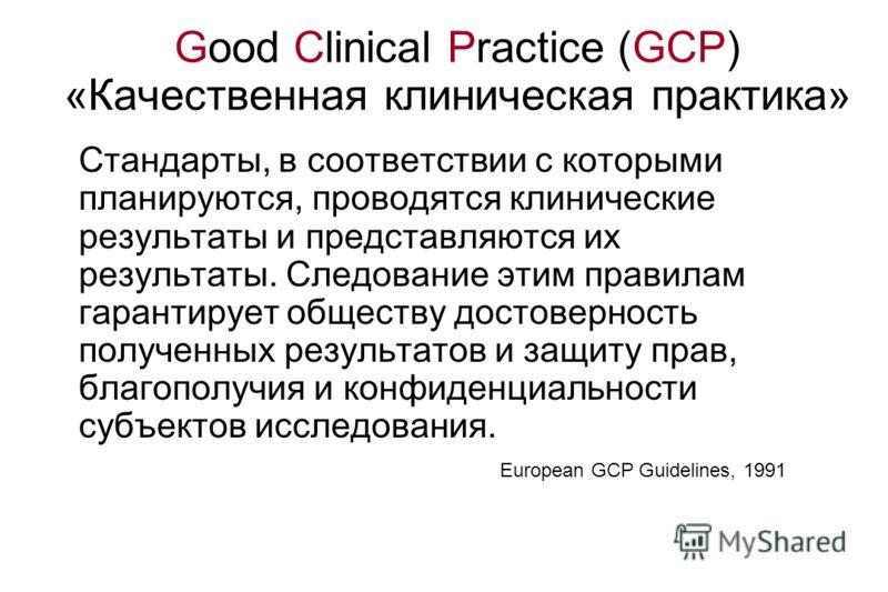 Многоцентровое клиническое испытание по единому протоколу Клиническое испытание, проводимое по единому протоколу более чем в одном исследовательском центре и, следовательно, более чем одним исследователем Правила проведения качественных клинических и