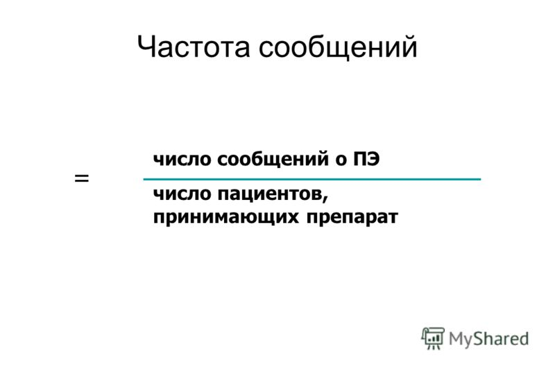 Выявление побочных эффектов.. D.Laurence, P.Bennet, Clinical Pharmacology