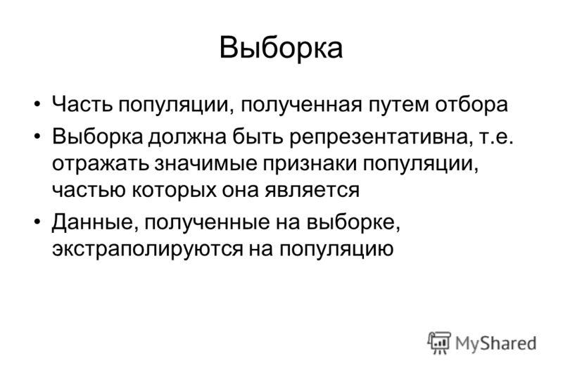 Популяция Большая группа людей, проживающая в определенном географическом регионе например, популяция жителей Москвы или обладающих некоторым общим признаком например, женщины старше 60 лет; пациенты, госпитализированные в определенную клинику;пациен