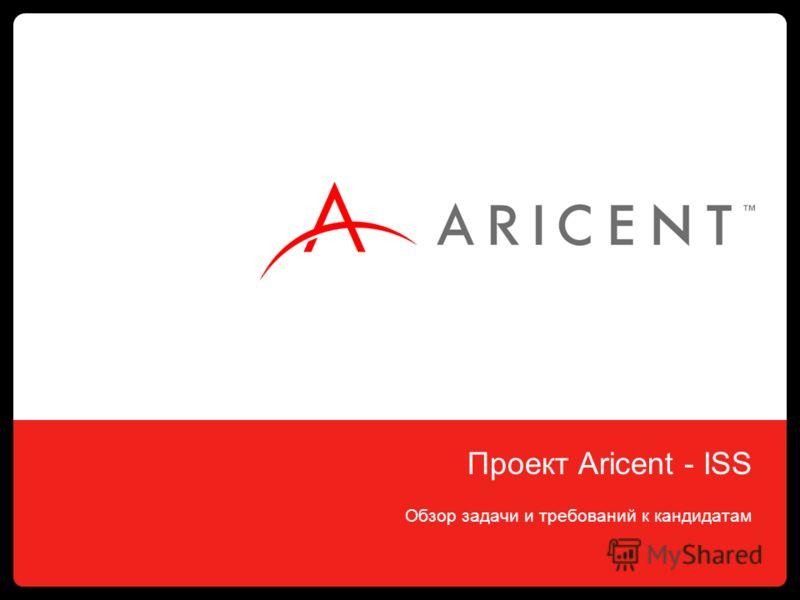 Проект Aricent - ISS Обзор задачи и требований к кандидатам