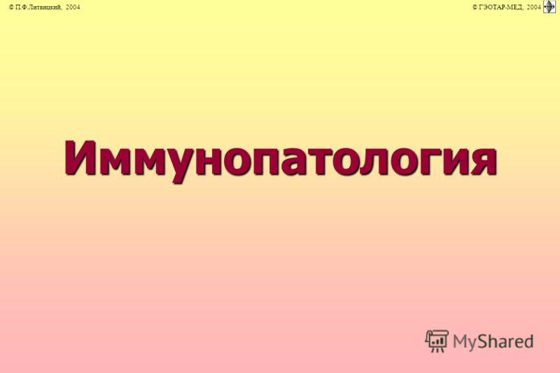 Иммунопатология © П.Ф.Литвицкий, 2004 © ГЭОТАР-МЕД, 2004