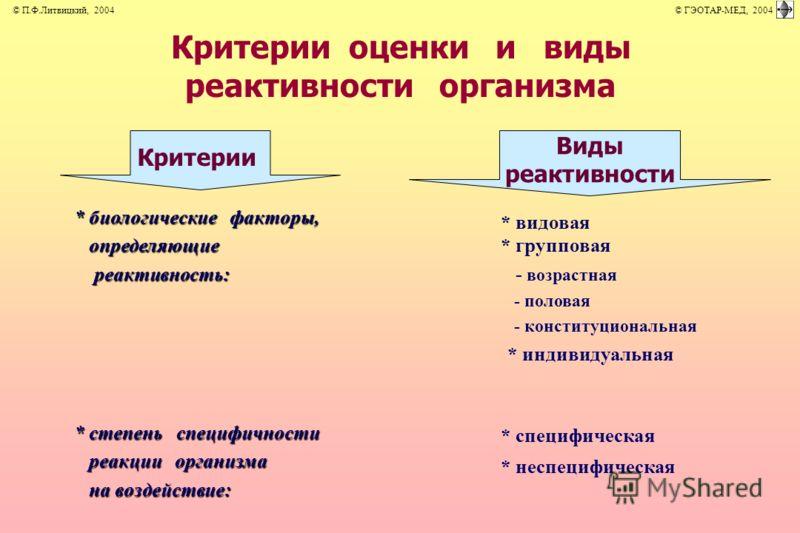 Критерии Виды реактивности * биологические факторы, определяющие определяющие реактивность: реактивность: * степень специфичности реакции организма реакции организма на воздействие: на воздействие: * групповая - возрастная - половая - конституциональ