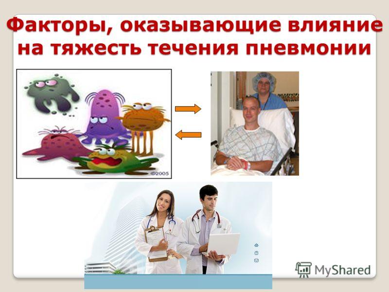 Факторы, оказывающие влияние на тяжесть течения пневмонии
