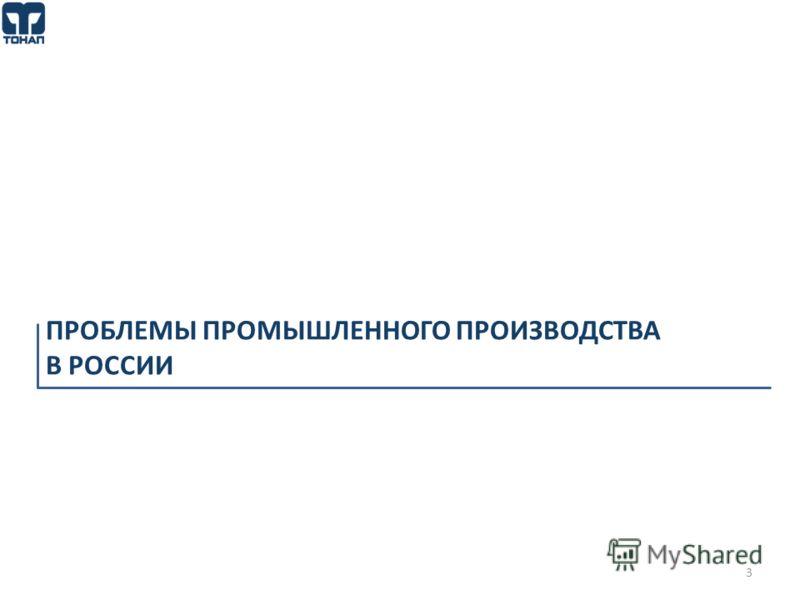 ПРОБЛЕМЫ ПРОМЫШЛЕННОГО ПРОИЗВОДСТВА В РОССИИ 3