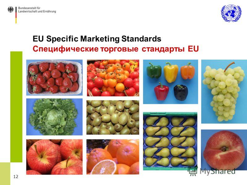 12 EU Specific Marketing Standards Специфические торговые стандарты EU