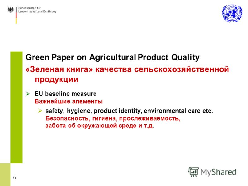 6 Green Paper on Agricultural Product Quality «Зеленая книга» качества сельскохозяйственной продукции EU baseline measure Важнейшие элементы safety, hygiene, product identity, environmental care etc. Безопасность, гигиена, прослеживаемость, забота об
