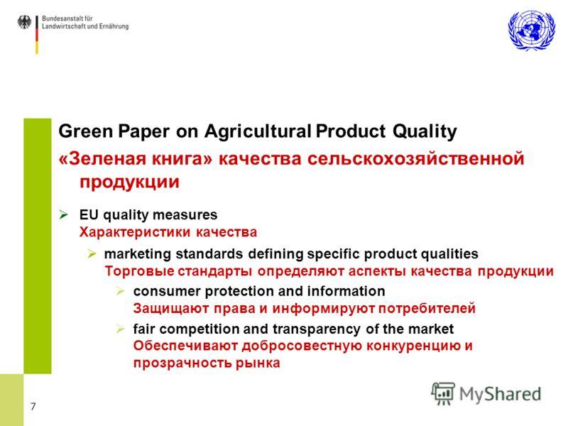 7 Green Paper on Agricultural Product Quality «Зеленая книга» качества сельскохозяйственной продукции EU quality measures Характеристики качества marketing standards defining specific product qualities Торговые стандарты определяют аспекты качества п