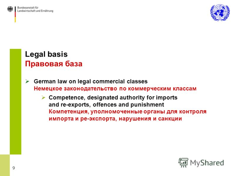 9 Legal basis Правовая база German law on legal commercial classes Немецкое законодательство по коммерческим классам Competence, designated authority for imports and re-exports, offences and punishment Компетенция, уполномоченные органы для контроля