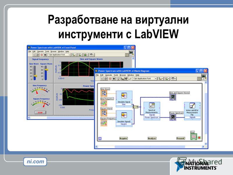 Разработване на виртуални инструменти с LabVIEW