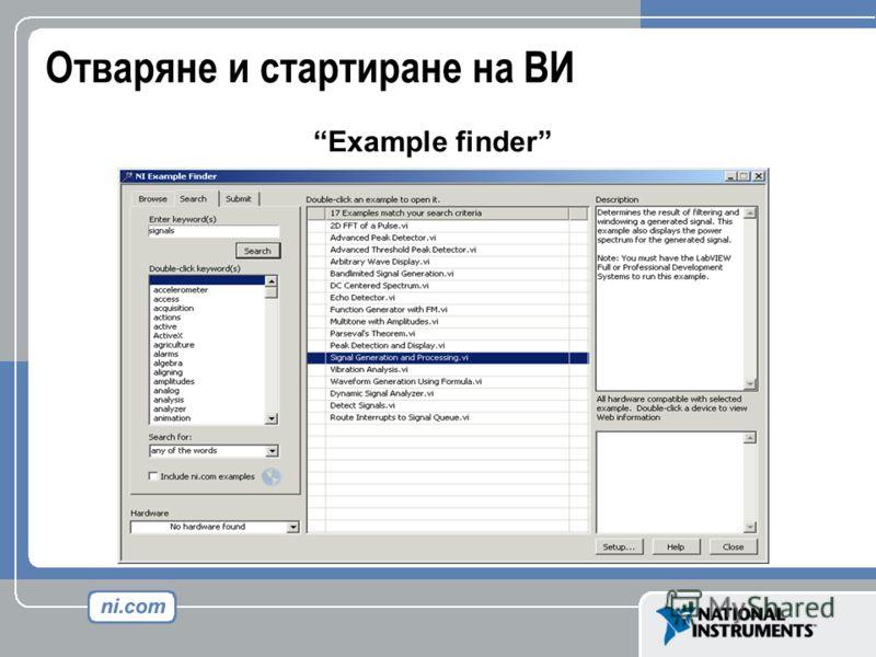 Отваряне и стартиране на ВИ Example finder
