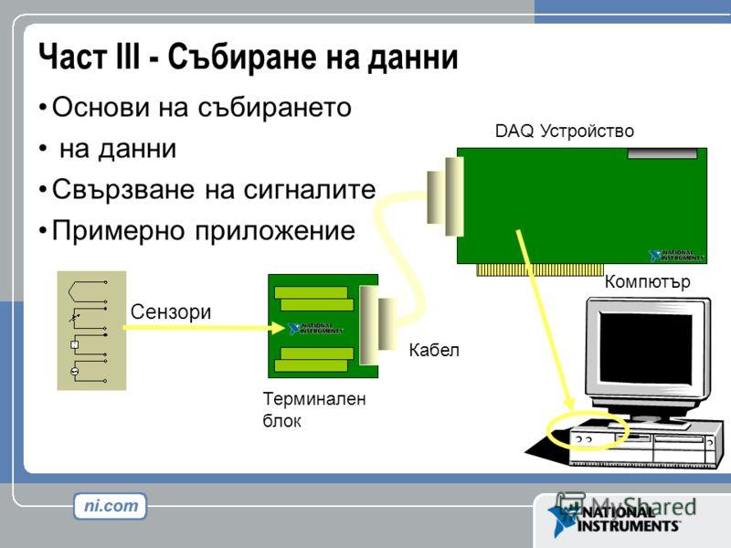 Част III - Събиране на данни Основи на събирането на данни Свързване на сигналите Примерно приложение Компютър DAQ Устройство Терминален блок Кабел Сензори