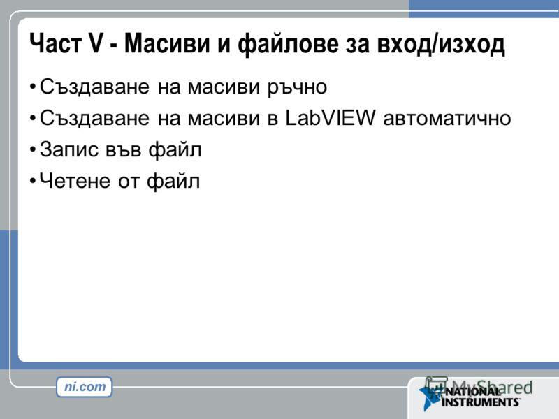 Част V - Масиви и файлове за вход/изход Създаване на масиви ръчно Създаване на масиви в LabVIEW автоматично Запис във файл Четене от файл
