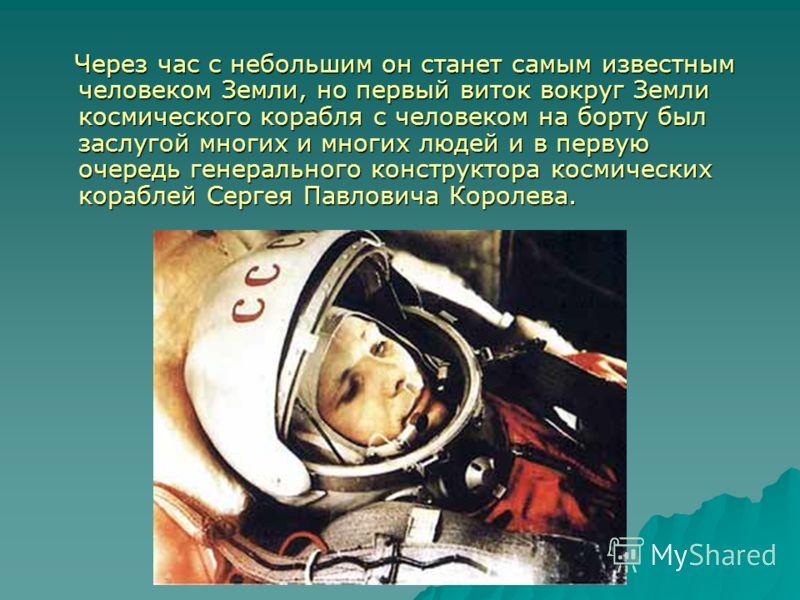 Через час с небольшим он станет самым известным человеком Земли, но первый виток вокруг Земли космического корабля с человеком на борту был заслугой многих и многих людей и в первую очередь генерального конструктора космических кораблей Сергея Павлов