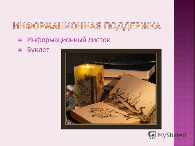 Информационный листок Буклет