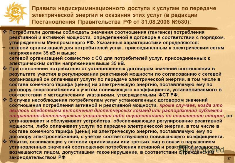26 В соответствии с постановления Правительства РФ «Об утверждении правил розничного рынка электроэнергии и мощности и порядка ограничения потребителей» от 31.08.2006 530 (пункт 4) в течение 3 месяцев должен быть разработан, утверждаемый Минпромэнерг