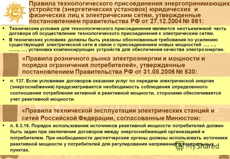 27 Правила недискриминационного доступа к услугам по передаче электрической энергии и оказания этих услуг (в редакции Постановления Правительства РФ от 31.08.2006 530): Потребители должны соблюдать значения соотношения (тангенса) потребления реактивн