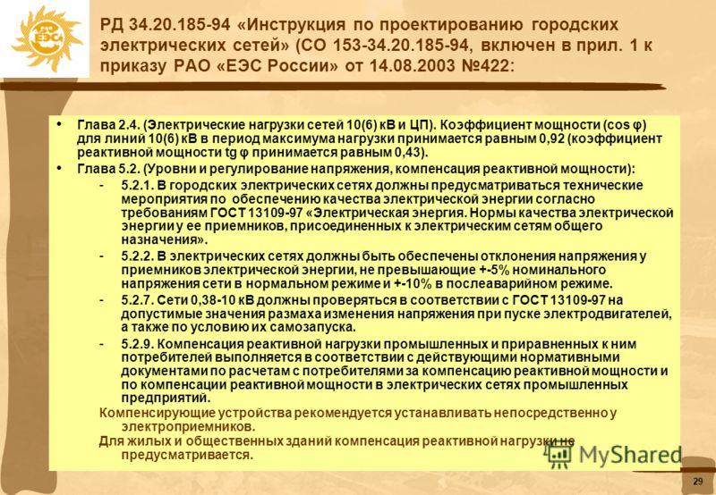 28 Правила технологического присоединения энергопринимающих устройств (энергетических установок) юридических и физических лиц к электрическим сетям, утвержденные постановлением правительства РФ от 27.12.2004 861: Технические условия для технологическ