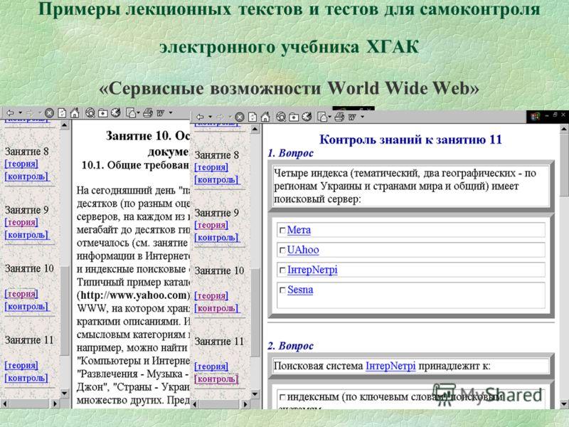К занятию 4. Информационно-поисковые системы Интернет, методика поиска размещен: - на сайте Харьковской государственной академии культуры в электронном учебнике (занятия 9, 10, 11) по адресу: - зеркало этого сайта находится на харьковском сервере IAT