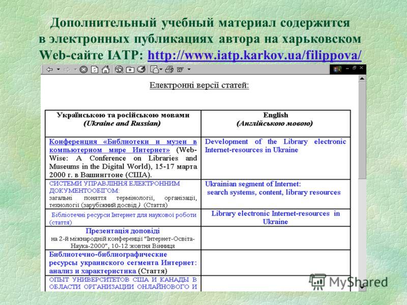 Примеры лекционных текстов и тестов для самоконтроля электронного учебника ХГАК «Сервисные возможности World Wide Web»