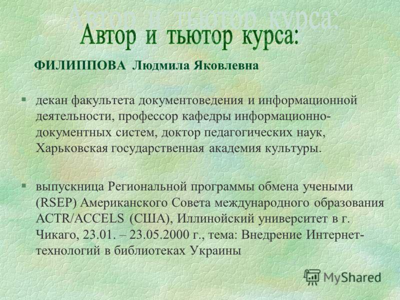 ИНФОРМАЦИОННО-БИБЛИОТЕЧНЫЕ РЕСУРСЫ ИНТЕРНЕТ Автор курса: ФИЛИППОВА Людмила Яковлевна E-Mail: lucy@ic.ac.kharkov.ua