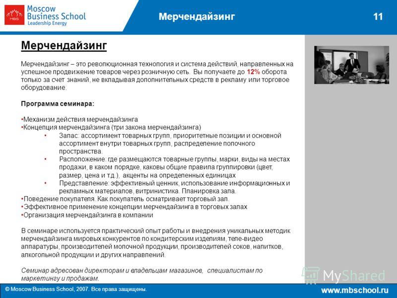www.mbschool.ru © Moscow Business School, 2007. Все права защищены. 1Мерчендайзинг Мерчендайзинг – это революционная технология и система действий, направленных на успешное продвижение товаров через розничную сеть. Вы получаете до 12% оборота только